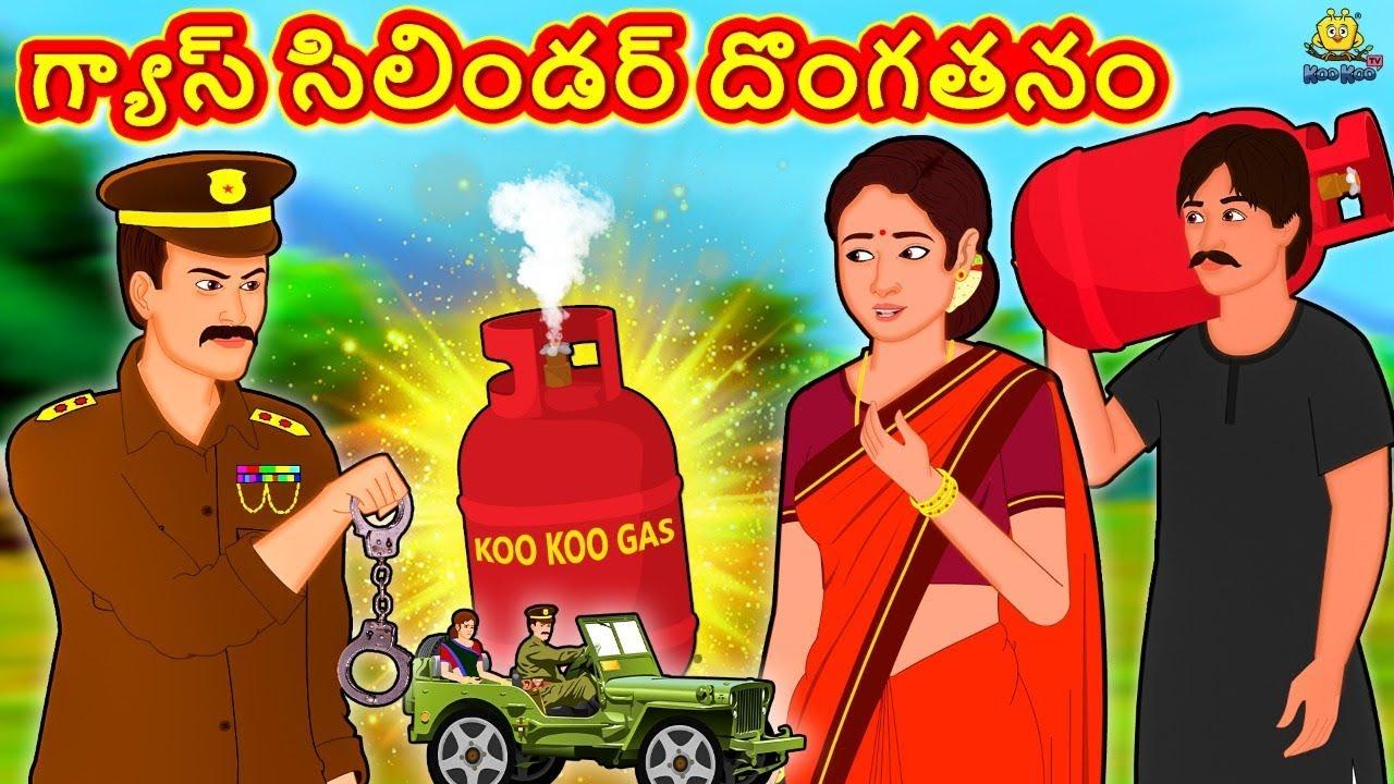 Download Telugu Stories - గ్యాస్ సిలిండర్ దొంగతనం | Telugu Kathalu | Stories in Telugu | Koo Koo TV Telugu
