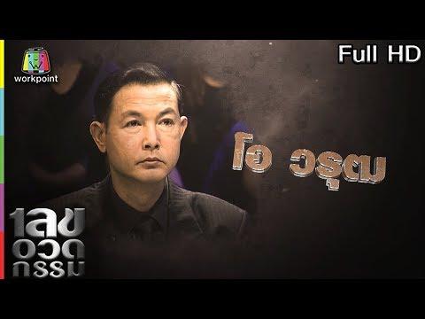 เลขอวดกรรม | โอ วรุฒ | 10 พ.ค. 61 Full HD