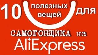 #сэмон 🔝💯 10 полезных вещей 🎁 на АliЕxpress для САМОГОНА  и САМОГОНЩИКА