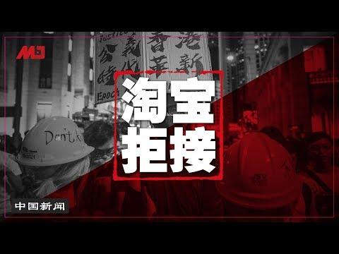 中国新闻 | 中共急于保外汇才对港强硬? 淘宝拒接香港安全帽、防毒口罩订单;黄背心也要反送中;华为或将再续命90天(20190817-1)