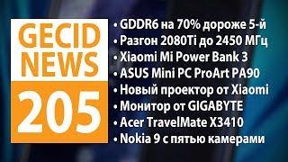 GECID News #205 ➜ GDDR6 значительно дороже GDDR5 ▪ GIGABYTE выходит на рынок мониторов
