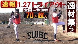 日本代表候補も!? 精鋭集う SWBCJAPANトライアウト|軟式野球 thumbnail