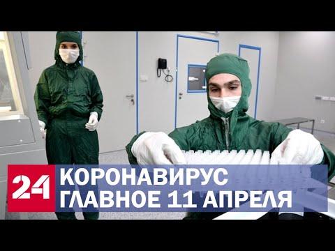 Коронавирус. Последние новости 11 апреля. Главное в России и в мире