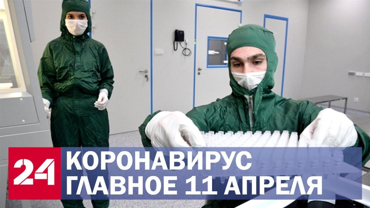 Коронавирус. Последние новости 11 апреля. Главное в России и в мире Смотри на OKTV.uz