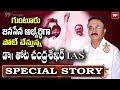 A Special Story on Janasena Party General Secretary Thota ChandraSekhar | 99TV Telugu