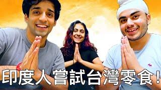 印度人吃台灣零食吃high了?邊吃邊唱恭喜發財?! (下篇)???????? | INDIANS trying TAIWANESE SNACKS!