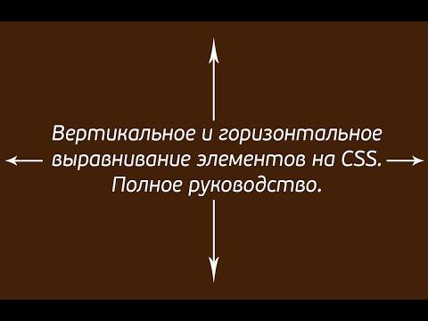 Вертикальное и горизонтальное выравнивание на CSS. Полное руководство.