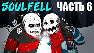 SoulFell RUS (Часть 6) (Undertale comic dub)