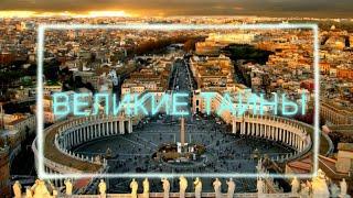 Христианский мир вздрогнул Что скрывает Ватикан Совершенно Секретно