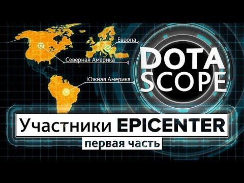 видео: dotascope: Участники epicenter, часть 1