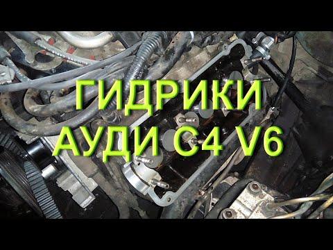 Audi C4 2.6/2 8 - Замена гидрокомпенсаторов