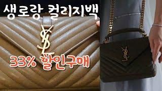 입생로랑 컬리지백 언박싱/ 할인사이트공유