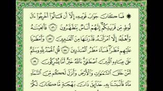 أجمل تلاوة ماهر المعيقلي سورة النمل  كاملة Maher Almuaiqly . .