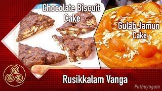 Chocolate Biscuit Cake Recipe | Gulab Jamun Cake Recipe | Rusikkalam Vanga | 22/10/2018