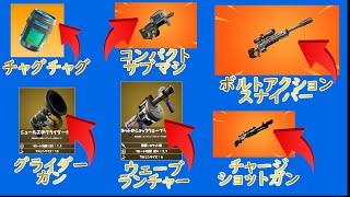 新 フォート 3 ナイト 武器 シーズン 【フォートナイト】最新アプデ(アップデート)情報まとめ【FORTNITE】