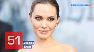Значение имени Ангелина Джоли кто такая? - Тайна имени
