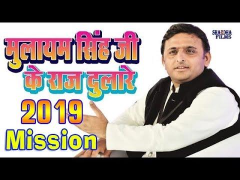 Superhit Sp Parti Song || Mulayam Singh Ke Raj Dulare || Bhaskar Pandey