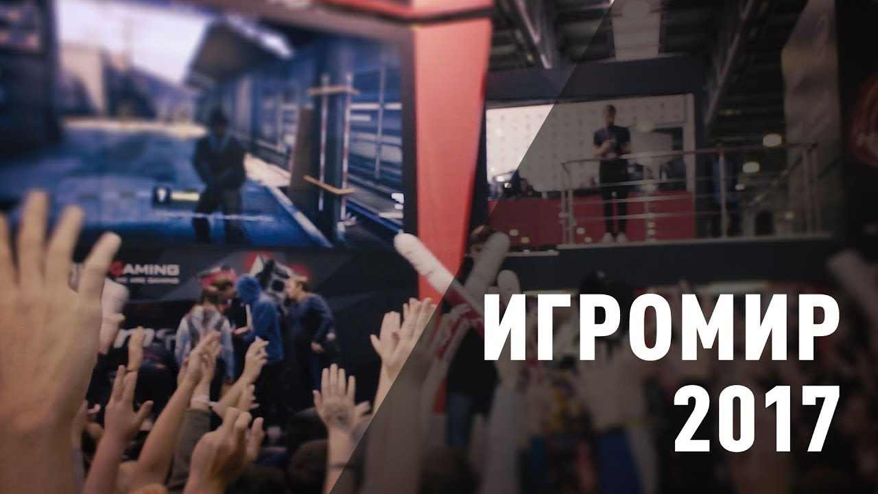 Игромир 2017 с MSI. Лучшие игры, железо и косплей. #WEAREGAMINGFAMILY