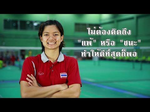 พรทิพย์ บูรณะประเสริฐสุข นักกีฬาแบดมินตันทีมชาติไทย