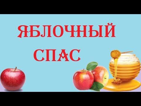 Яблочный спас.| Яблочный спас 19 августа. Народные приметы, обычаи и поверья на спас.