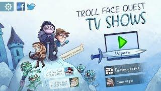 Прохождение Troll Face Quest TV shows.Уровень 9-15