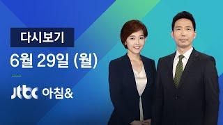 2020년 6월 29일 (월) JTBC 아침& 다시보기 - 21대 원구성 오늘 최종 담판