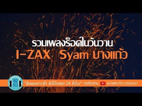 รวมเพลงร็อคในวันวาน ไอแซค Zyam(ไซแอม) บางแก้ว l เธอเปลี่ยนไป,คนรักกัน,เจียมตัว,ปวดใจ l
