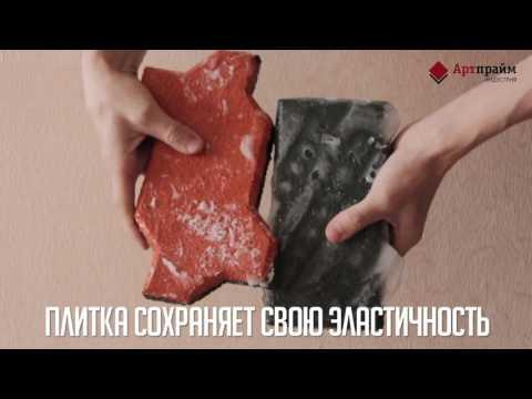 видео: Тестируем резиновую плитку АртПрайм замораживая и размораживая ее