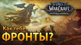 Как тебе фронты? — Battle for Azeroth Beta