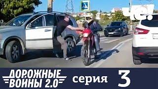 Дорожные войны | Сезон 7 | Серия 3