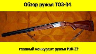 ТОЗ 34 обзор главного конкурента ружья ИЖ 27
