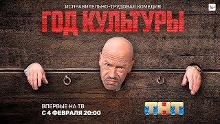 ПРЕМЬЕРА! Сериал «Год культуры» на канале ТНТ в пакете Kartina.TV