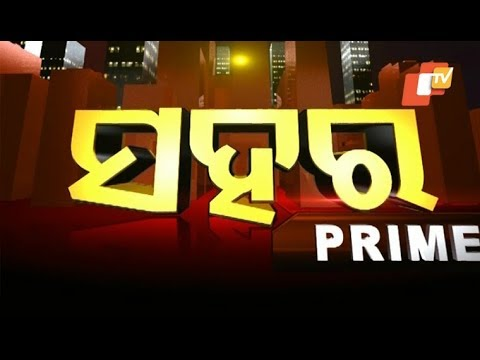 Sahara Prime  25  October 2018 Odisha TV