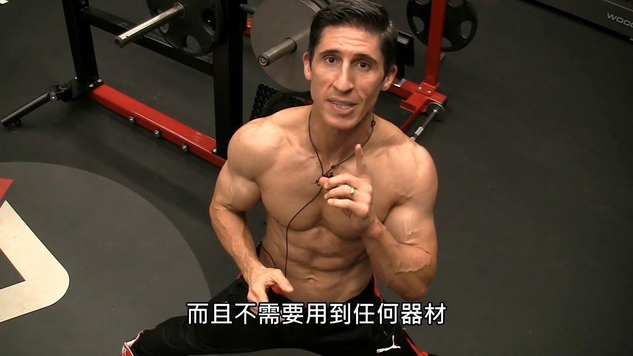 不用重量鍛鍊出更強壯的肩膀 (中文字幕)
