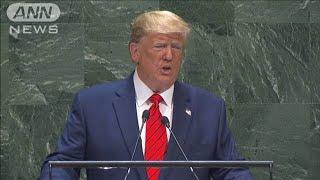 """トランプ大統領 国連で演説""""アメリカ第一主義""""(19/09/25)"""