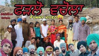 ਫੜਲੋ ਬਚੋਲਾ// new punjabi video//MR PenDu BoY