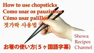 Как пользоваться палочками для еды