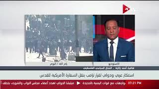 تعقيباً على نقل السفارة | أحمد زكارنة: إسرائيل أصبحت المهيمن الأول في الشرق الأوسط لاحتلاله