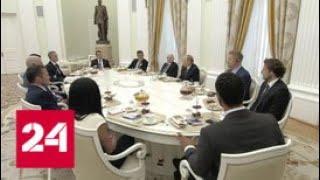 Владимир Путин встретился со звездами мирового футбола - Россия 24