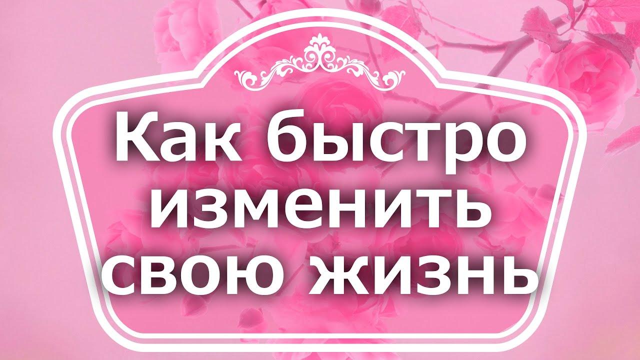 Екатерина Андреева - Как быстро изменить свою жизнь