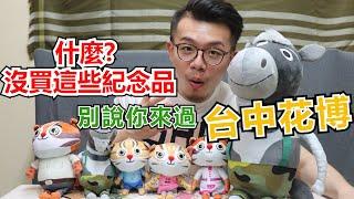 台中花博!沒買這些紀念品別說你去過!/台中花博買什麼 What else can we do at Taichung Flora Exposition?