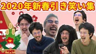 【新春超引き笑い祭】2020年!ナウ・ピロ新春引き笑い集!令和もこの笑い方で福…