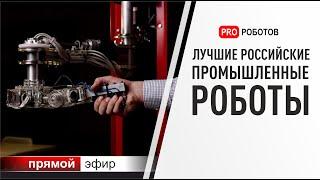 Промышленные роботы в России: автоматизация производства и технологии будущего