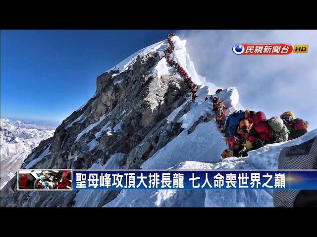 聖母峰「攻頂塞車」奪7命  台正妹登山客報平安-民視新聞