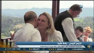 تقرير | بوتين يرقص مع وزيرة خارجية النمسا في حفل زفافها