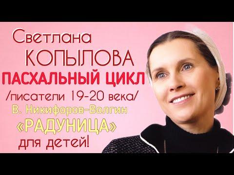 «РАДУНИЦА» В.НИКИФОРОВ-ВОЛГИН. Рассказ читает Светлана Копылова. Пасхальный цикл «О,ПАСХА ВЕЛИЯ!»