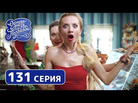 Однажды под Полтавой. Матрица - 8 сезон, 131 серия | Комедия 2019