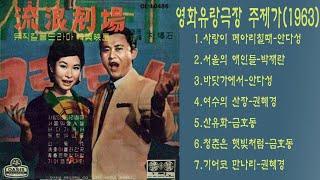 영화유랑극장 주제가(1963)1.사랑이 메아리칠때-안다…