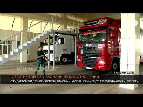 Азербайджан и Россия будут обмениваться информацией