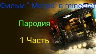"""Фильм """"Метро"""" в minecraft (1 часть)"""